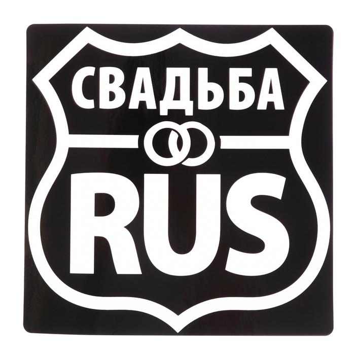 Наклейка на автомобиль «Свадьба RUS»