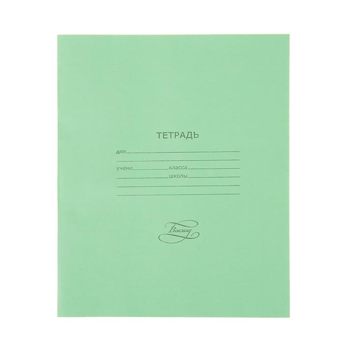 Тетрадь 12 листов узкая линейка «Зелёная обложка», белизна 95%, «Восход»