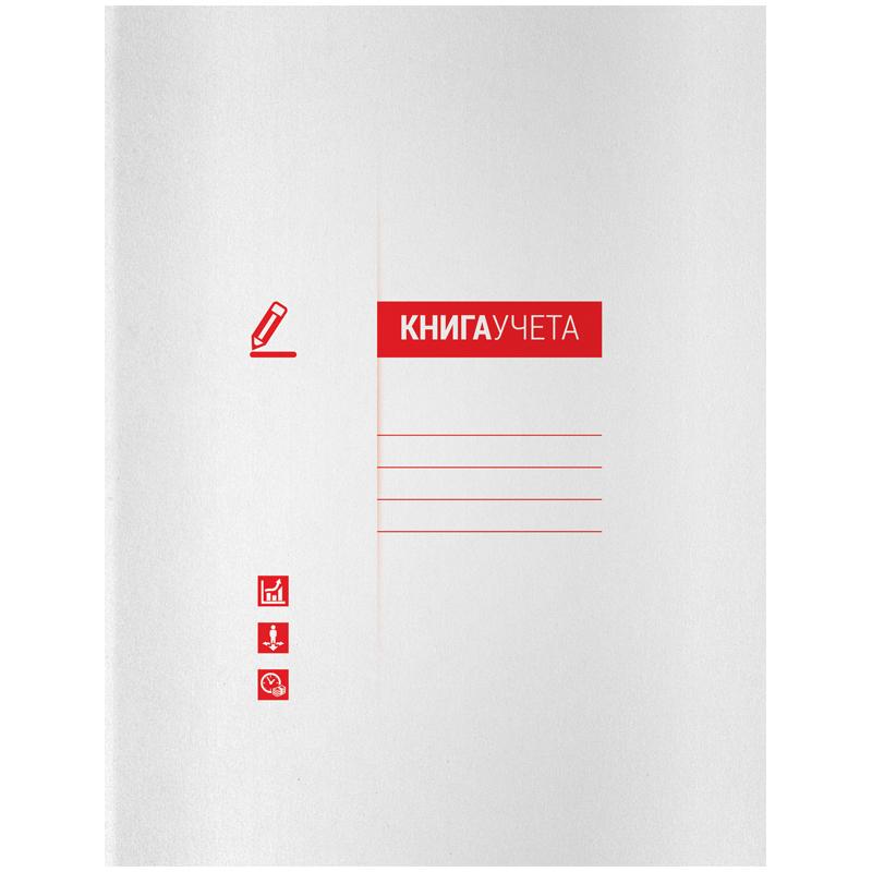 Книга учета OfficeSpace, А4, 48л., линия, 200*260мм, мелованный картон, блок офсетный