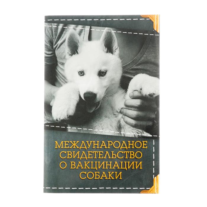 """Международное свидетельство """"О вакцинации собаки"""""""