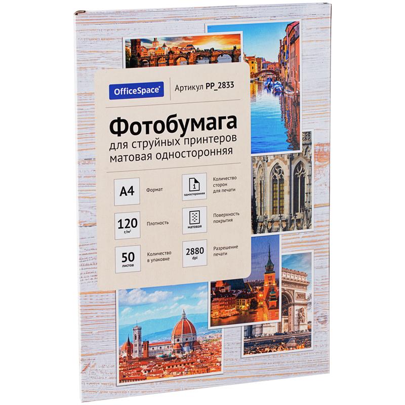 Фотобумага А4 для стр. принтеров OfficeSpace,  120г/м2 (50л) мат.одн.