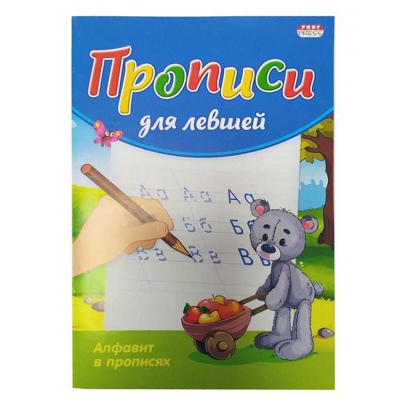Прописи для левшей АЛФАВИТ В ПРОПИСЯХ А5 8л., ПР-3806
