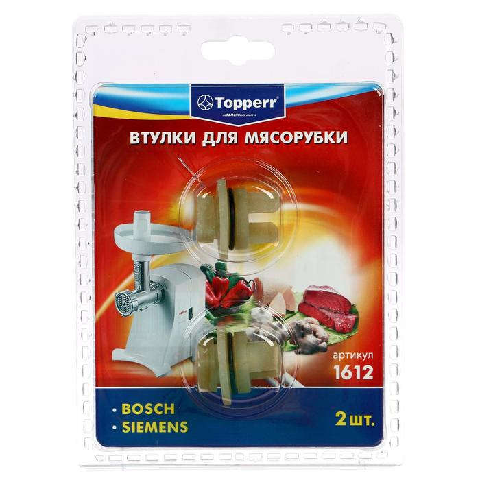 Набор втулок Тopperr для мясорубок Bosch и Siemens, 2 шт.