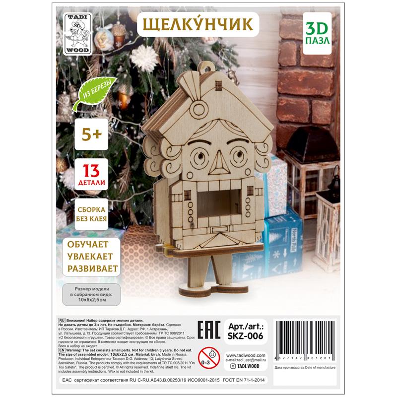 """Конструктор деревянный Tadiwood """"Щелкунчик"""""""