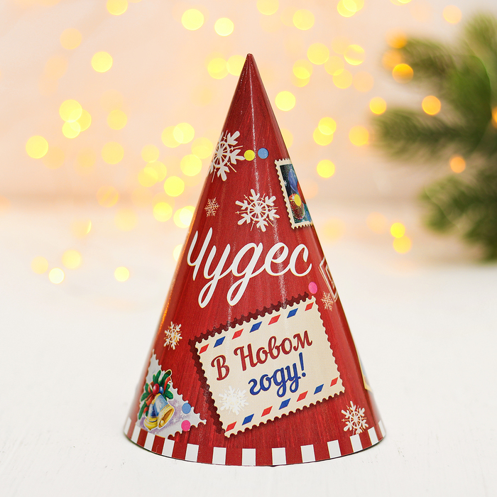 Колпак бумажный «Чудес в новом году»