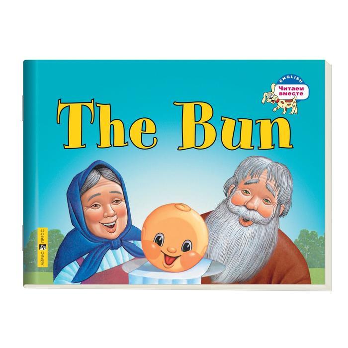 Foreign Language Book. Колобок. The Bun. (на английском языке). Наумова Н. А.