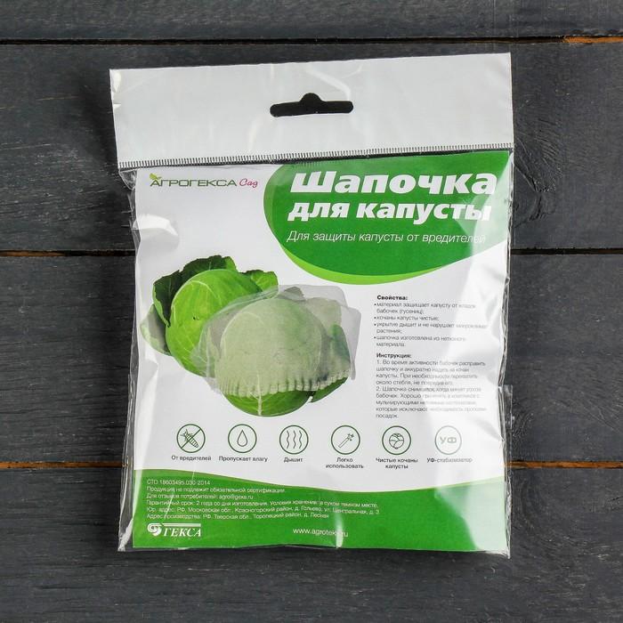 Чехол для капусты, на резинке, d = 25 см, плотность 17 г/м?, спанбонд с УФ-стабилизатором, набор 5 шт., белый