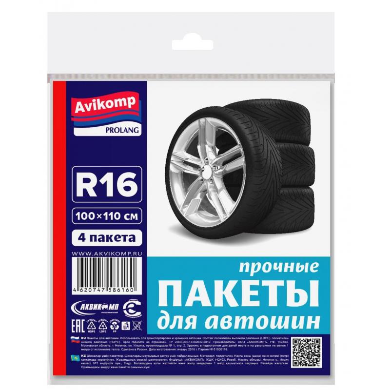Пакеты для автошин 100х110 см (до R16) 4 шт/уп Avikomp