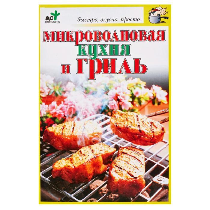 Микроволновая кухня и гриль