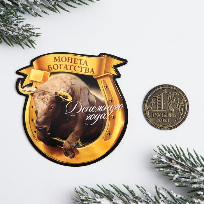 Монета «Монета богатства», d=2,5 см