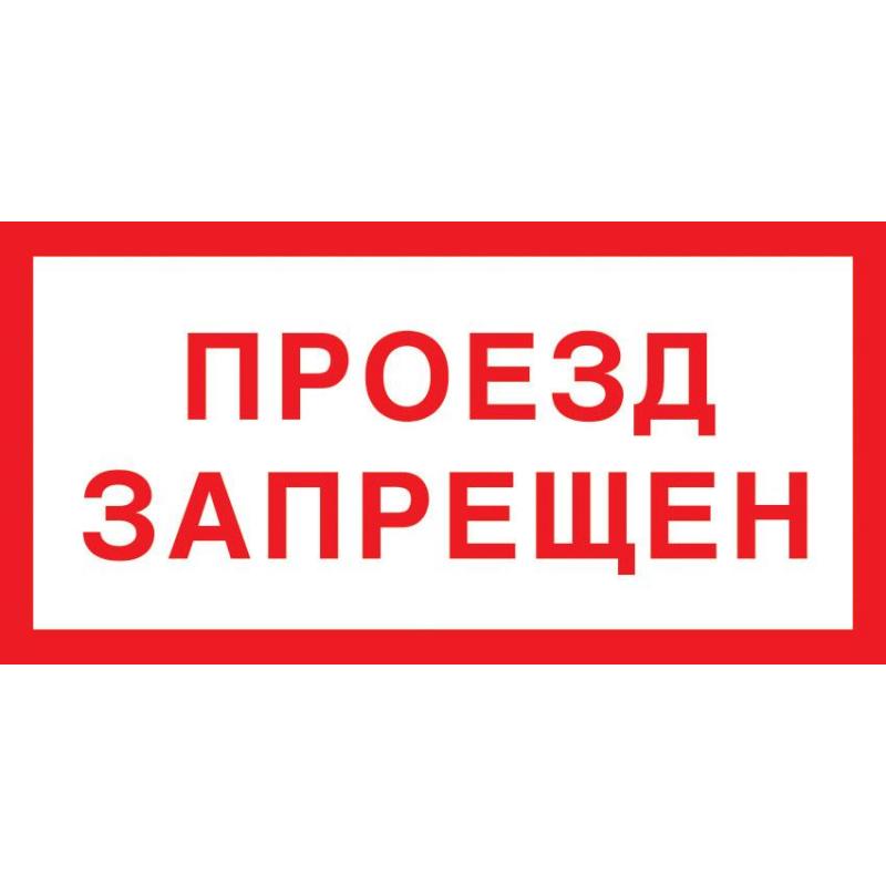 Знак безопасности V28 Проезд запрещен, 150x300 мм, пленка