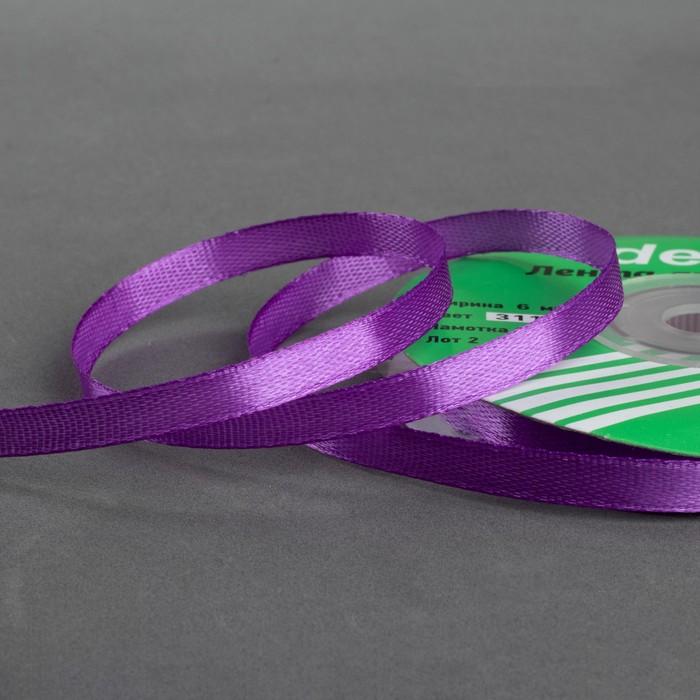 Лента атласная, 6 мм ? 27 м, цвет тёмно-фиолетовый