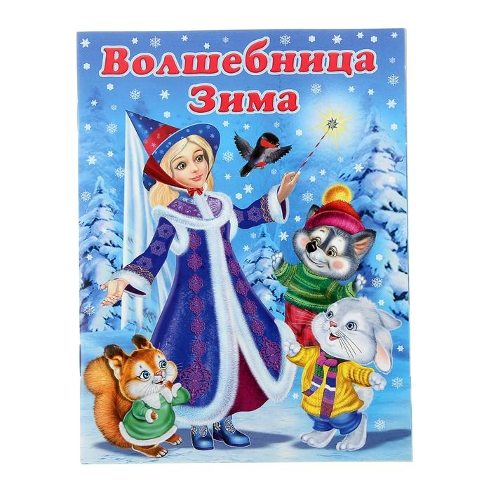 Зимние стихи «Волшебница Зима»