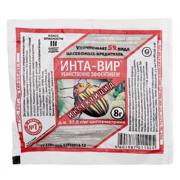 Средство от насекомых-вредителей Инта-Вир, таб 8 гр