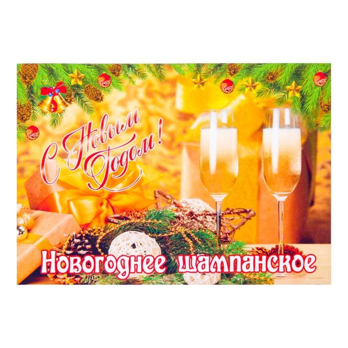 """Наклейка """"Новогоднее шампанское"""" бокалы, хвоя с шишками"""