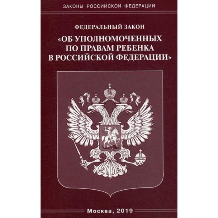 ФЗ «Об уполномоченных по правам ребенка в РФ»