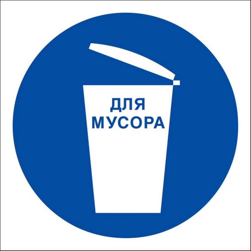 Знак безопасности M16 Место для мусора (плёнка 200х200)