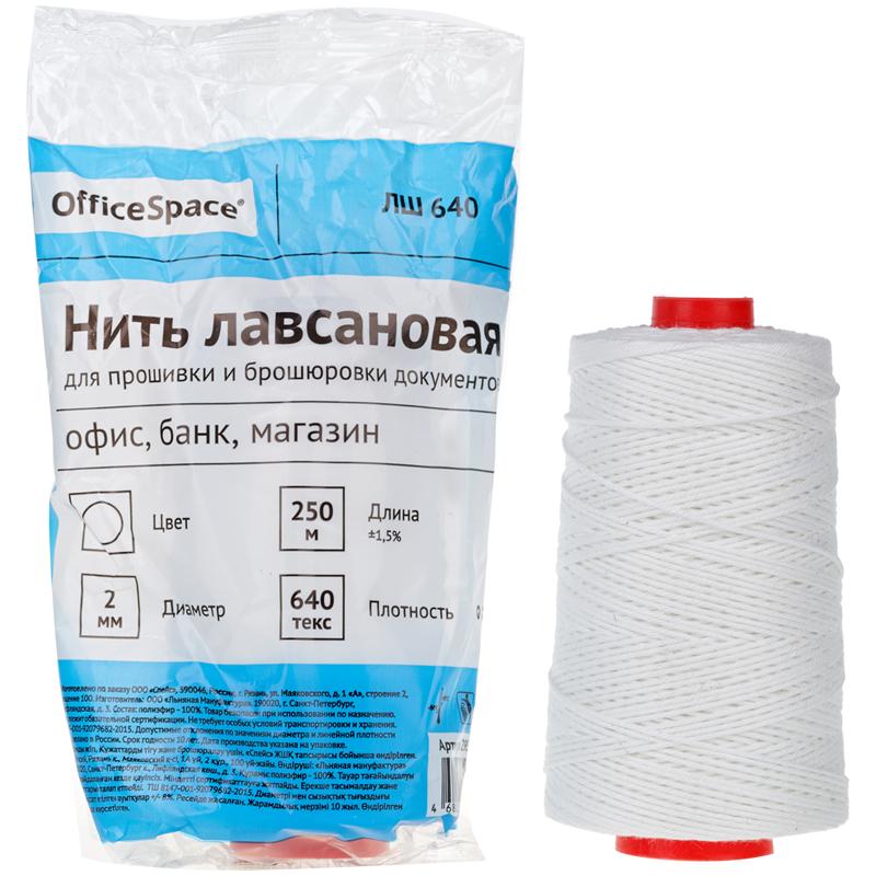 Нить для прошивки документов OfficeSpace, лавсановая, d2мм, 250 м, ЛШ-640, белая