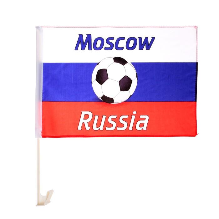 Флаг России с футбольным мячом, 30х45 см, Москва, шток для машины 45 см, полиэстер