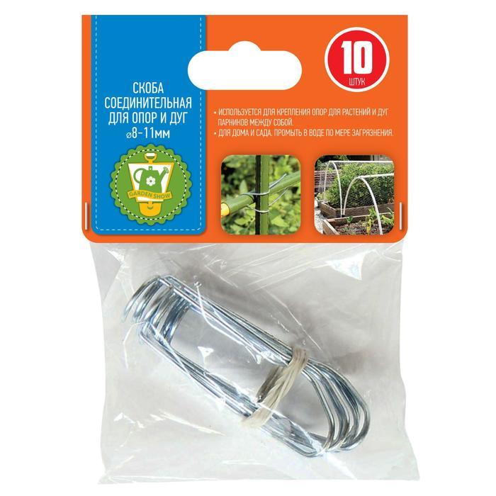 Скоба соединительная для опор и дуг d8-11мм, 10шт/уп, металл