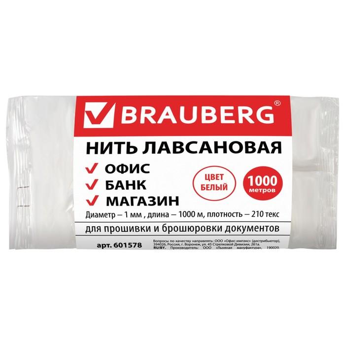 Нить лавсановая для прошивки документов BRAUBERG, d=1 мм, длина 1000 м, ЛШ 210