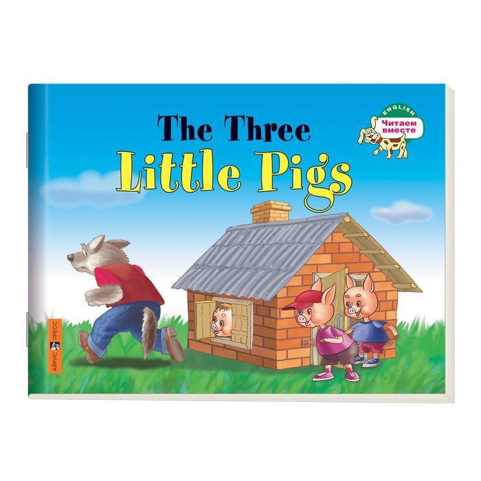 Foreign Language Book. Три поросенка. The Three Little Pigs. (на английском языке). Наумова Н. А.