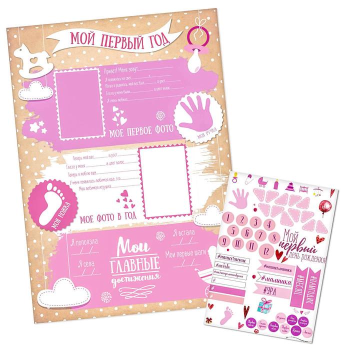 """Плакат для новорожденной """"Первый годик малышки"""" с наклейками"""