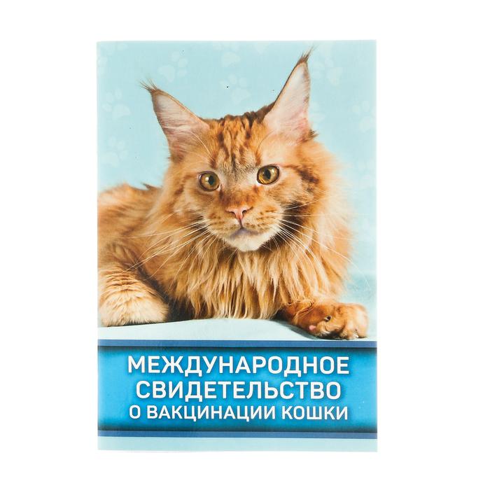 """Международное свидетельство """"О вакцинации кошки"""""""