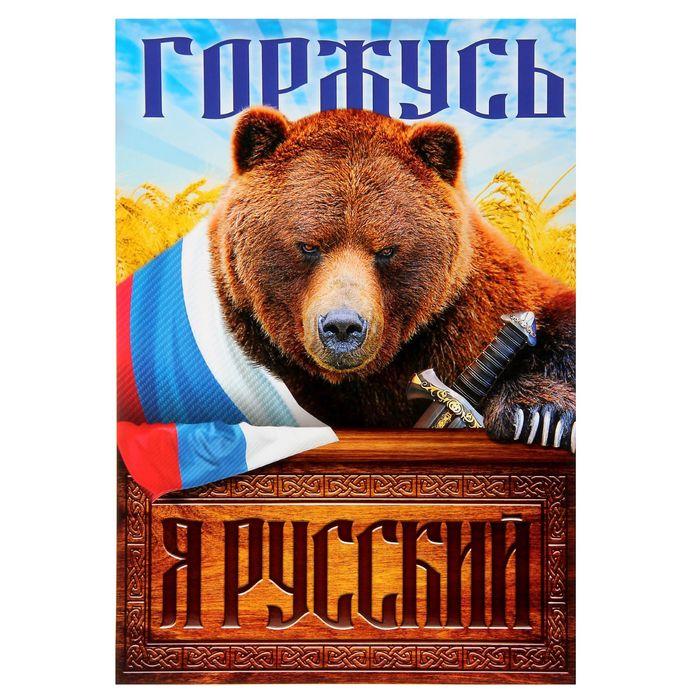 Плакат А4 «Я русский. Медведь»