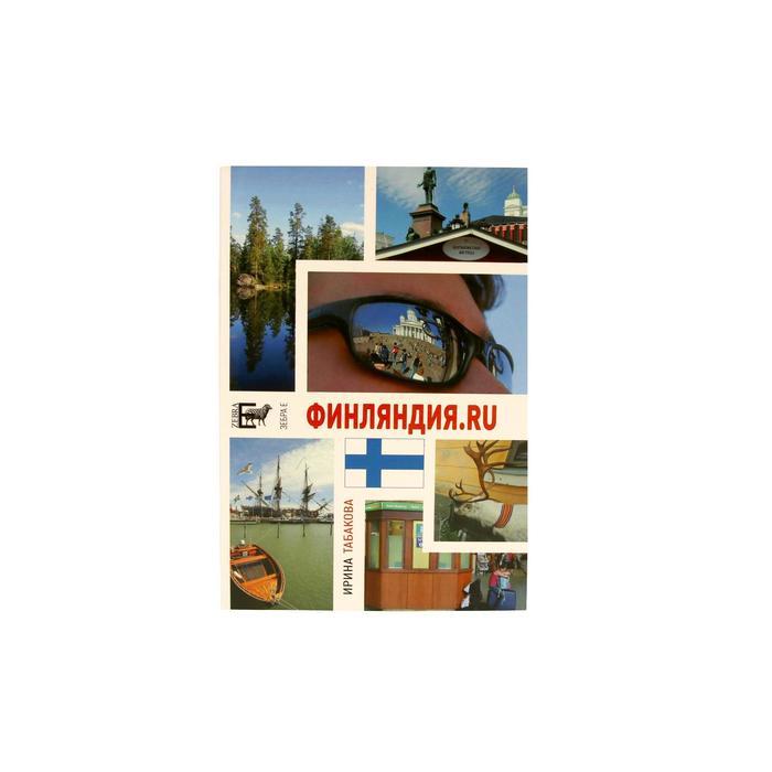 Финляндия. ru. 12 Chairs OY, или Бизнес-иммиграция в Финляндию (личный опыт)