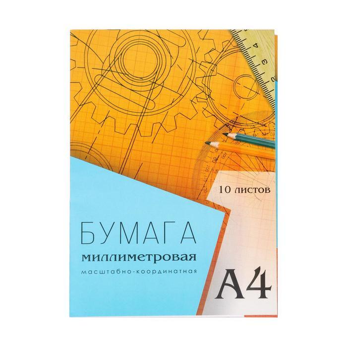 Бумага миллиметровая А4, 10 листов Calligrata, оранжевая сетка