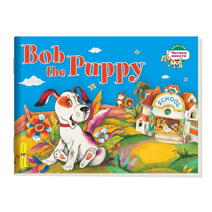 Foreign Language Book. Щенок Боб. Bob the Puppy. (на английском языке). Владимирова А. А.