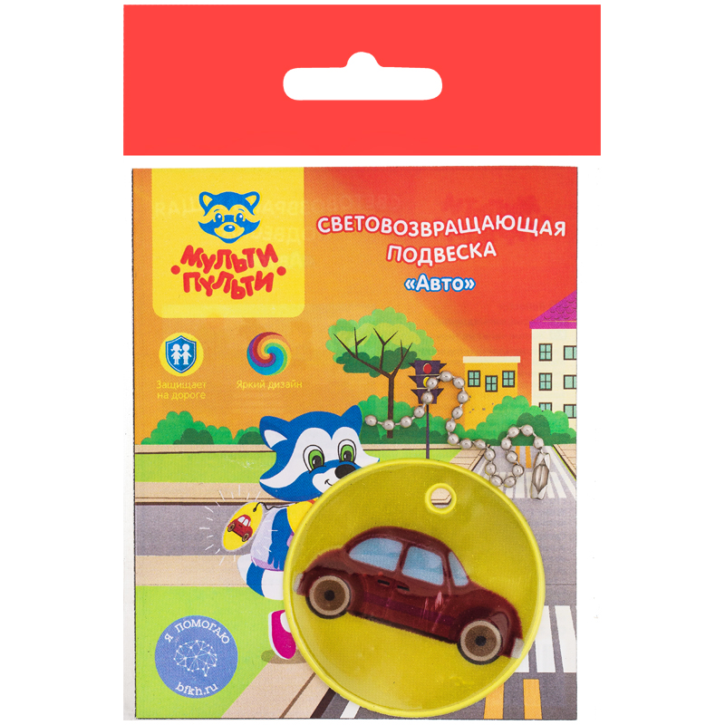 """Световозвращающая подвеска Мульти-Пульти """"Авто"""""""