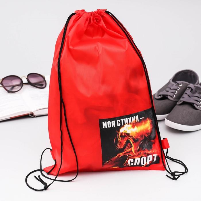 "Мешок для обуви ""Моя стихия - спорт"""