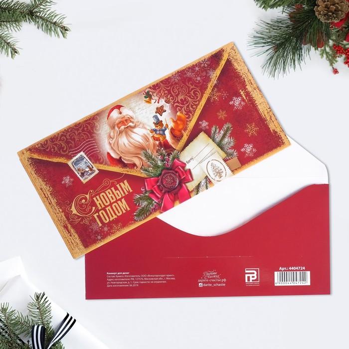 Конверт для денег «С Новым годом!» мышка с монетой, 16.5 ? 8 см