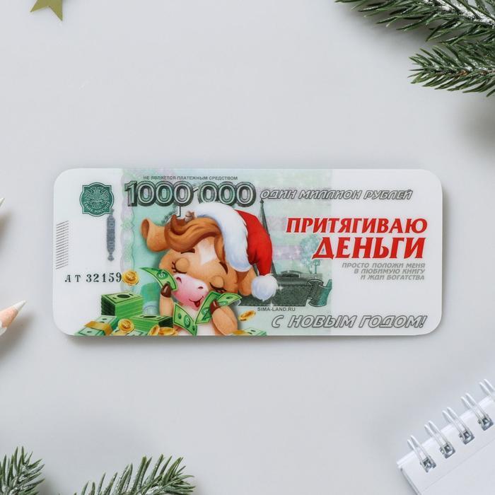 Волшебная купюра - закладка «Притягиваю деньги»