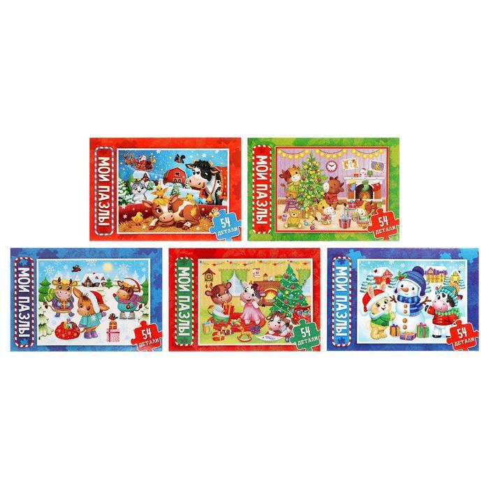 Пазл детский 54 элемента МИКС «Бычки и Новый год»