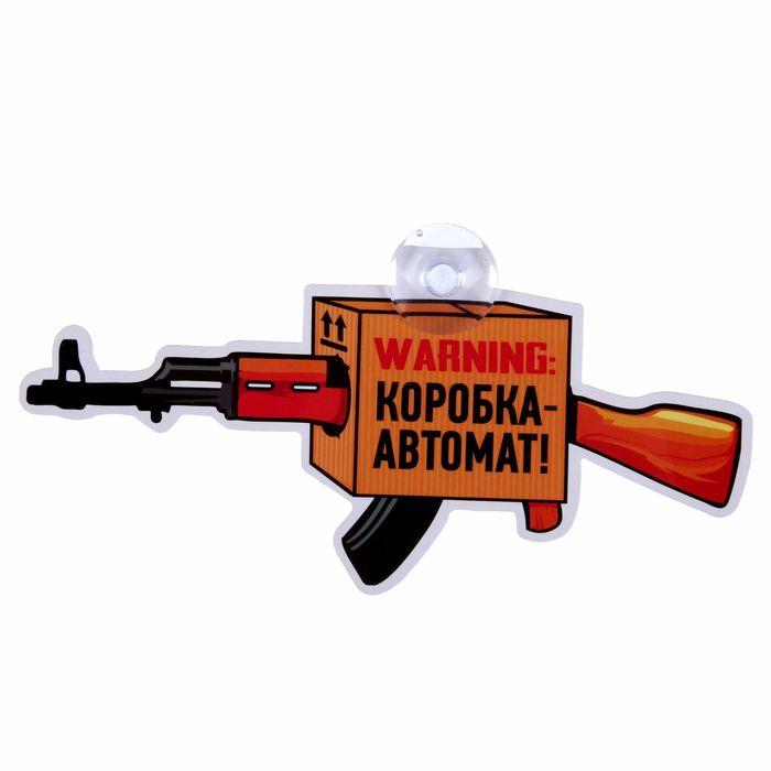 Автотабличка на присоске «Коробка автомат»