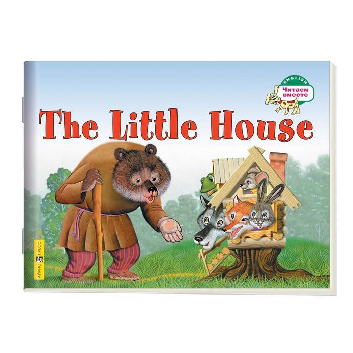 Foreign Language Book. Теремок. The Little House. Наумова Н. А.
