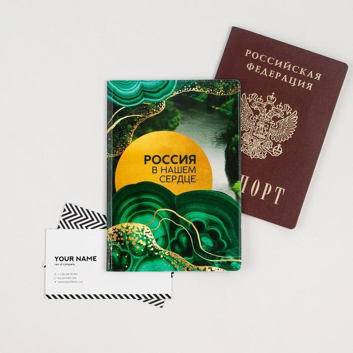 Паспортная обложка «Россия в нашем сердце. Урал»