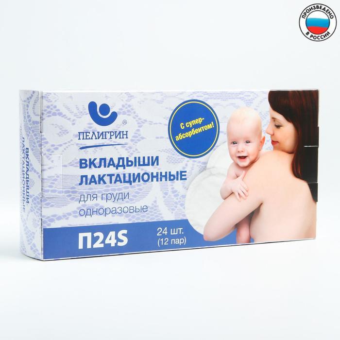 Прокладки для груди с суперабсорбентом, 24 шт. (12 пар)