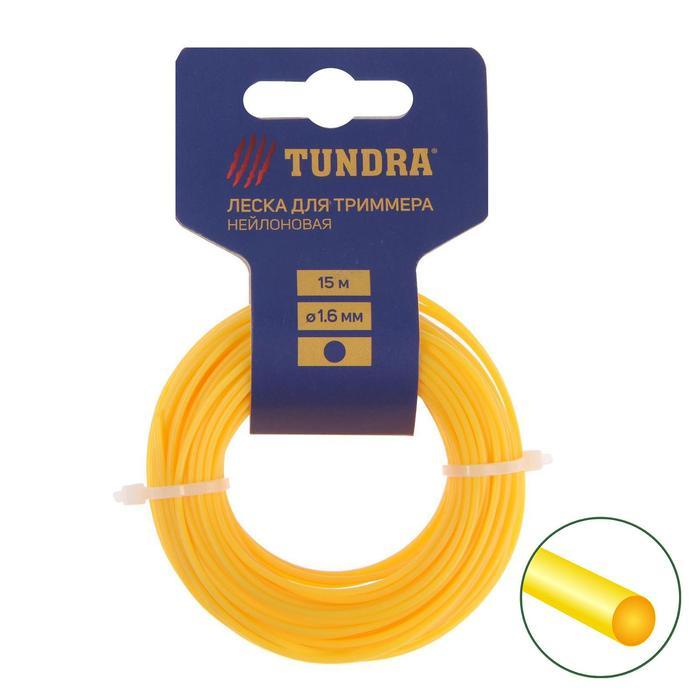 Леска для триммера TUNDRA, сечение круг, d=1.6 мм, 15 м, нейлон
