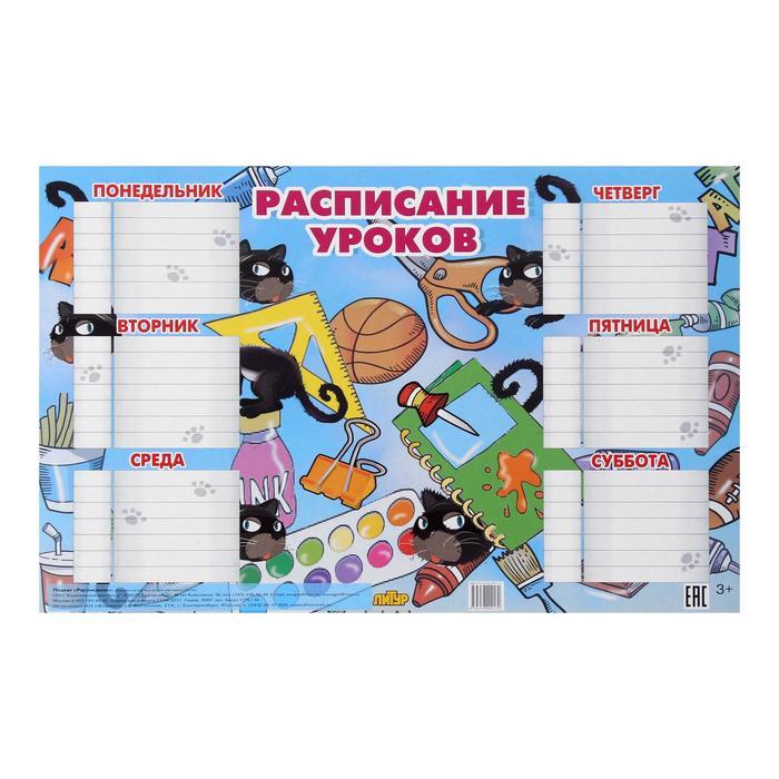 "Плакат ""Расписание уроков"", синий, 184 х 290 мм"
