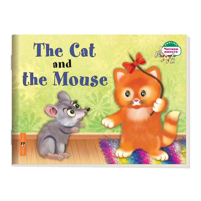 Foreign Language Book. Кошка и мышка. The Cat and the Mouse. (на английском языке). Наумова Н. А.