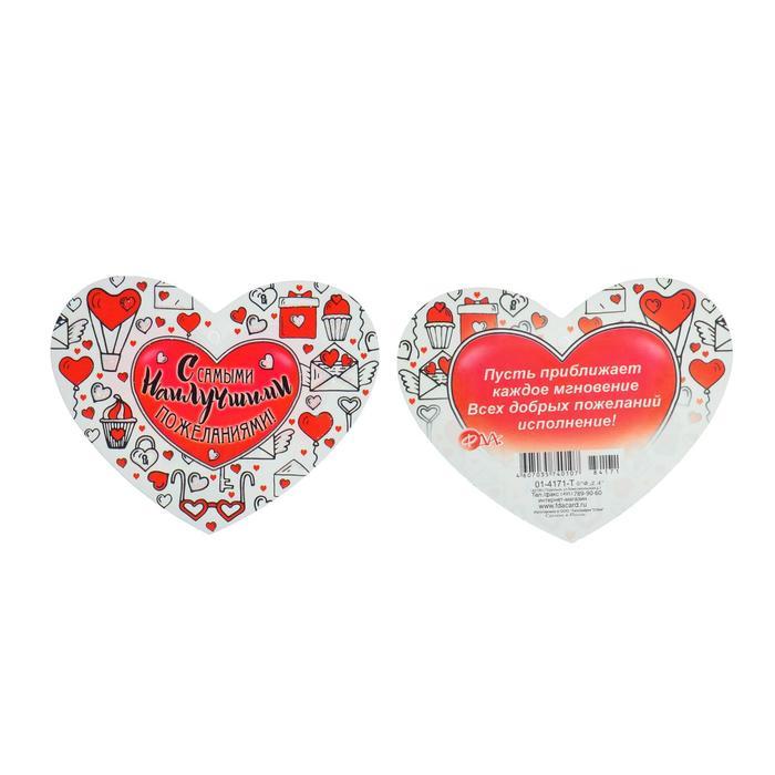 """Открытка-валентинка """"С наилучшими пожеланиями!"""" глиттер, рисунки вещей, сердце"""