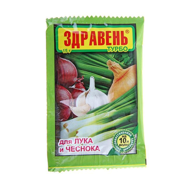 """Удобрение """"Здравень турбо"""" для лука и чеснока, 15 г"""