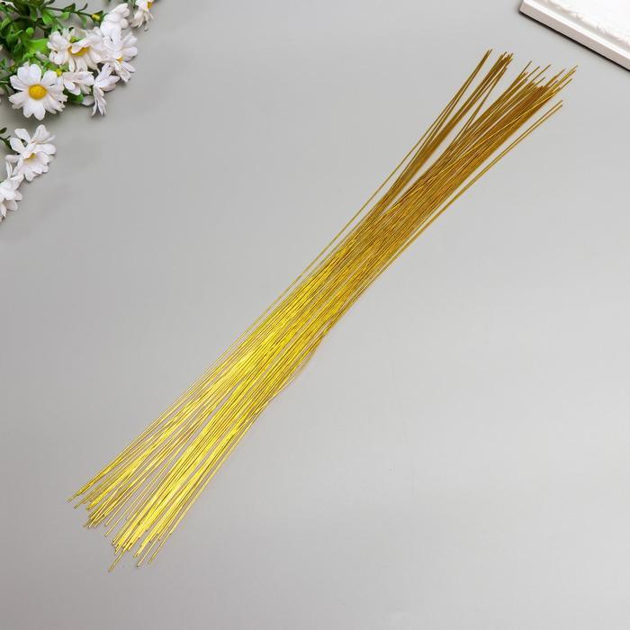 """Проволока для изготовления искусственных цветов """"Золотая"""" длина 40 см сечение 0,7 мм"""