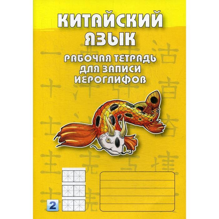 Китайский язык. Рабочая тетрадь для записи иероглифов. 2-й уровень (желтая)
