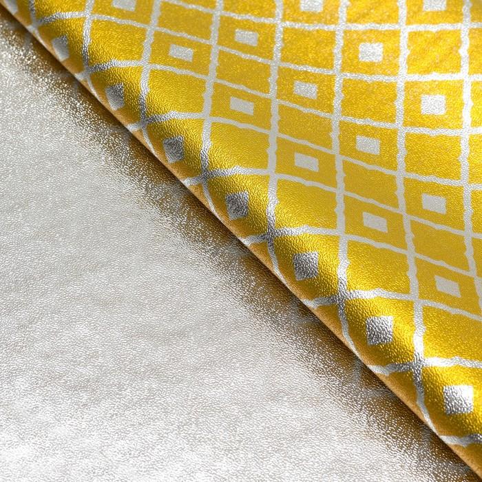 "Плёнка с металлизированная ""Ромбы"", цвет желтый, 50 х 70 см"