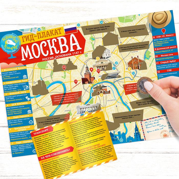 """Карта гид со скретч-слоем """"Москва"""" с памяткой"""